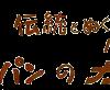 パンのカブト女池上山店 秋の感謝セール開催!