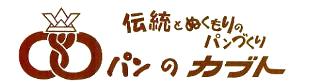パンのカブト 出店:http://www.kabuto-pan.jp/