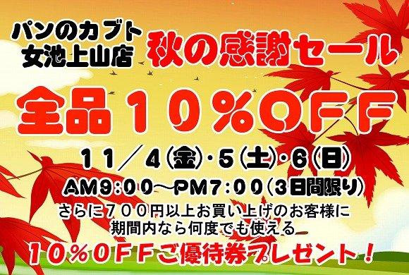 パンのカブト 秋の感謝セール 出店:http://www.kabuto-pan.jp/