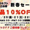 パンのカブト女池上山店 新春セール開催!