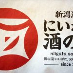 明日開幕、「にいがた酒の陣」-新潟市中央区万代島 朱鷺メッセ-